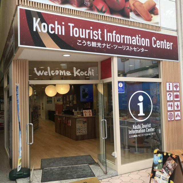 Kochi Tourist Information Center