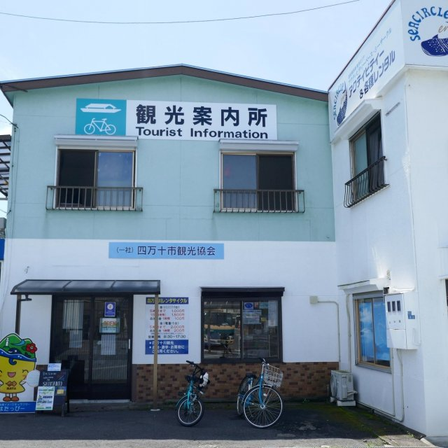 Shimanto City Tourist Information Center